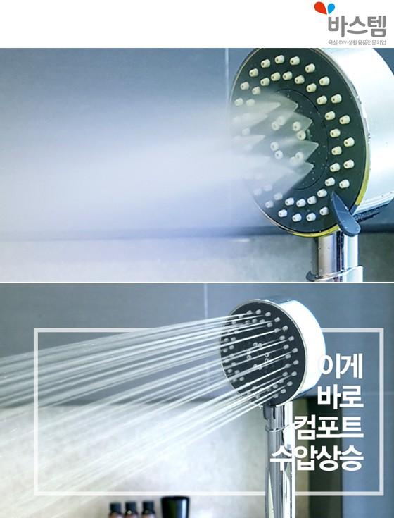 [바스템] 컴포트 5단 안개분사 샤워기 프리미엄 303