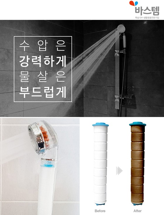 [바스템] 수압상승 녹물제거 필터 샤워기