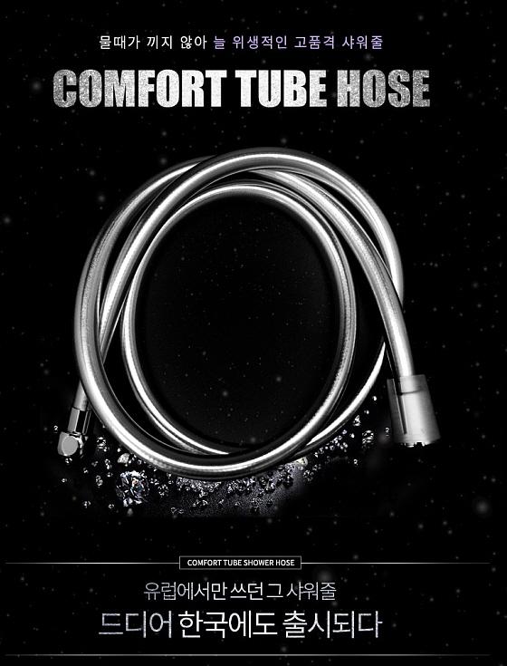 [바스템] 컴포트 물때가 끼지않는 튜브형 샤워줄