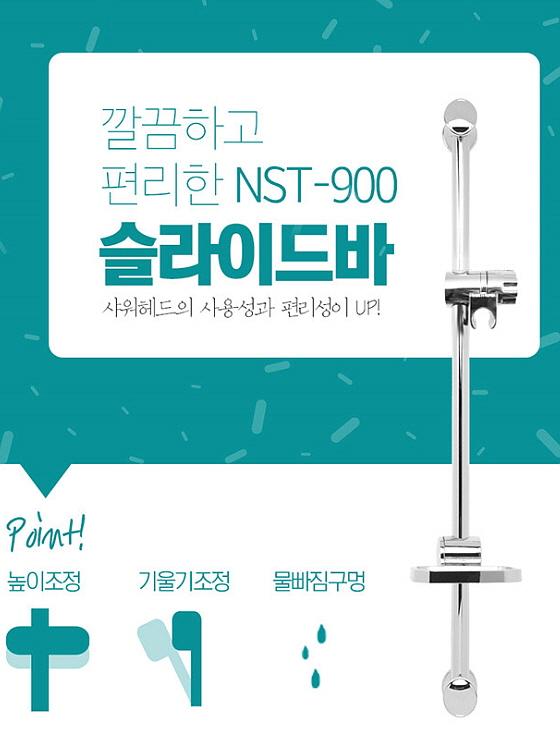 [바스템] 샤워기 거치대 홀더 국산 슬라이드바 NST-900
