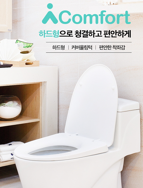 [컴포트] COMFORT 하드 변기커버 CS-111 특대형