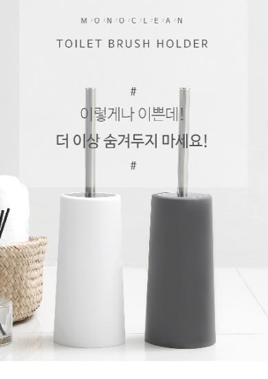[네이쳐리빙]모노클린 스텐 변기솔