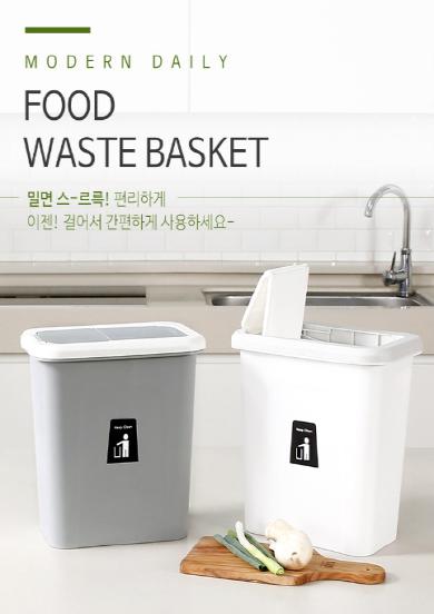 [네이쳐리빙]모던데일 걸이형 음식물 쓰레기통