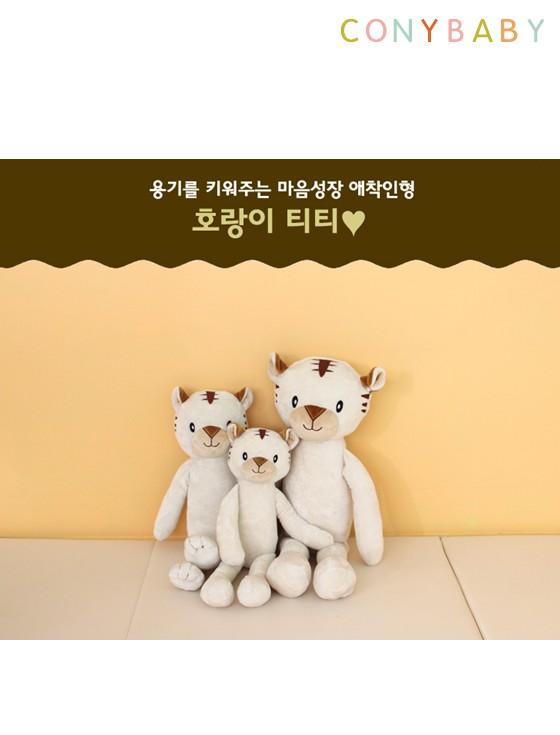 [코니베이비]수면인형 백호랑이 80cm