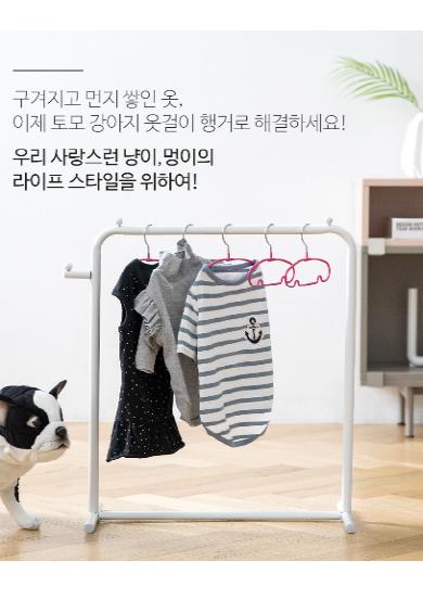 [TOMO]강아지 옷걸이 행거(옷걸이 추가구성)